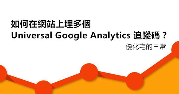 如何在網站上埋多個 Universal Google Analytics 追蹤碼