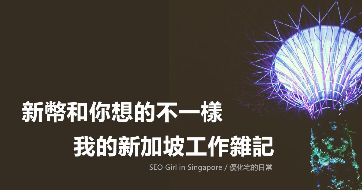 我的新加坡工作雜記