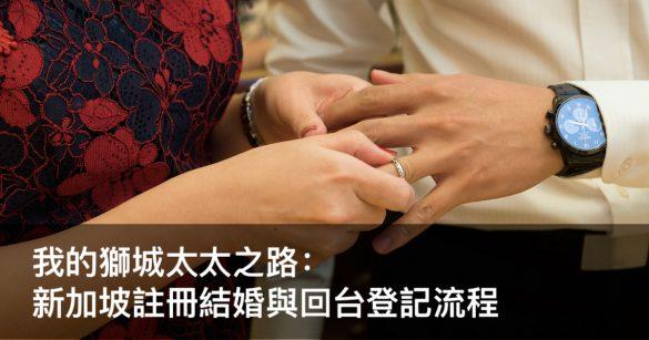 新加坡註冊結婚與回台登記流程